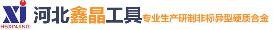 河北鑫晶工具有限公司
